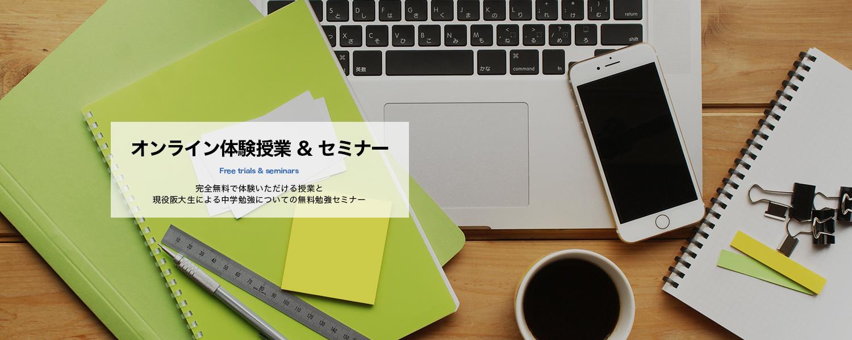 オンライン体験授業 & セミナー