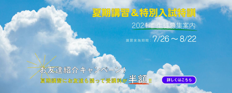 明誠塾 2021年度 夏期講習のご案内